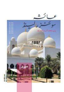 Aysha Magazine Nr.20 Urdu
